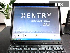 DAS(スター・ダイアグノス・システム)